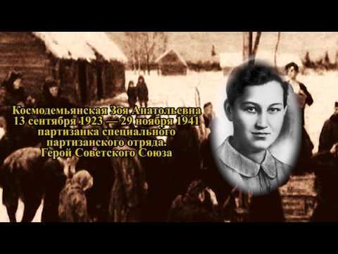 Памятник Зое Космодемьянской -