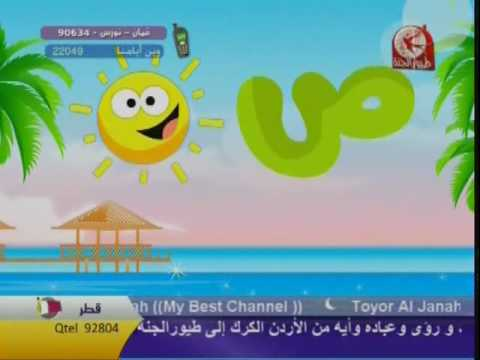 KIDS Arabic SONG thumbnail