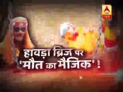 सनसनी: कैमरे में कैद जादूगर की 'डरावनी' मौत ! | ABP news Hindi