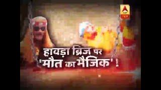 सनसनी: कैमरे में कैद जादूगर की 'डरावनी' मौत !   ABP news Hindi