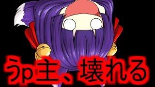 【ゆっくり茶番】ヤバすぎ!!うp主、発狂…【たくっち】 thumbnail