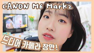 드디어 카메라 장만! 캐논 EOS M6 Mark 2!!…