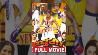 RAGHUBIR || रघुबिर  || Nepali Full Movie