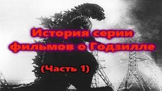 История серии фильмов о Годзилле (Часть 1)