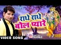Download राधे राधे बोल प्यारे - Radhe Radhe Bol Pyare - Rakesh Mishra - Krishna Bhajan 2016 new MP3 song and Music Video
