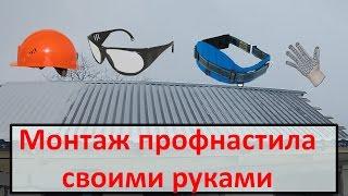 видео Профнастил для крыши: виды профнастила кровельного и особенности его монтажа