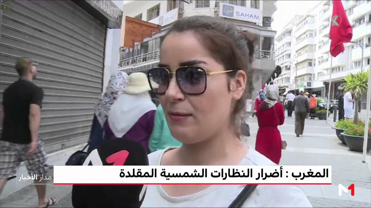 21dcb29ce روبورتاج.. مخاطر النظارات الشمسية المقلدة على صحة العين - YouTube