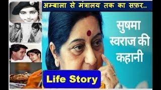 Sushma Swaraj Biography in Hindi | Life Story अम्बाला से विदेश मंत्रालय तक का सफ़र