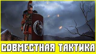 Total War: ARENA — Совместная тактика