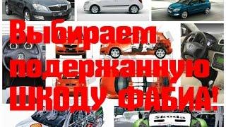 Подержанные Автомобили - Skoda Fabia Ii, 2012г.
