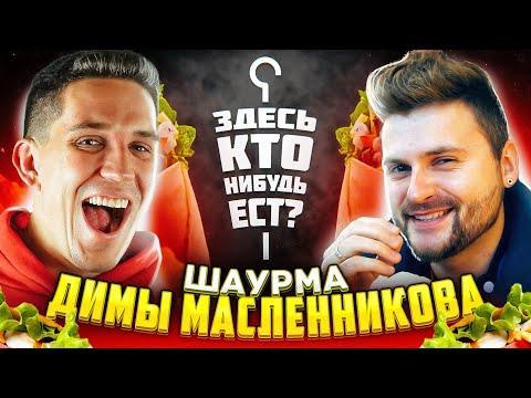 Честный обзор на шаурму Димы Масленникова / Диман, сорян / Здесь кто-нибудь ест?