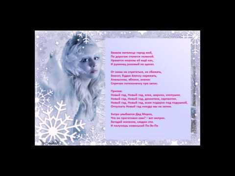 С Новым годом! Текст песни, mp3, минусовка :: Новогодние