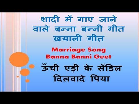 marriage songs hindi || बन्ना बन्नी गीत || wedding music || शादी के गीत Unchi Edi Ke Sandil thumbnail