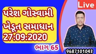 9687101043 Paresh Goswami Live bhag 65 = પરેશ ગોસ્વામી લાઈવ