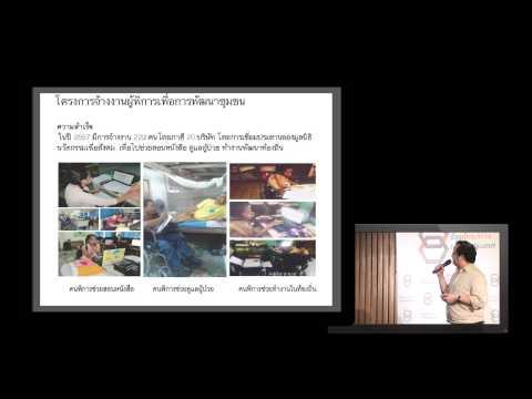 ร้อยโครงการเปลี่้ยนประเทศ : กระบวนการพัฒนาโครงการ 8 โครงการ โดยคุณสุนิตย์ เชรษฐา