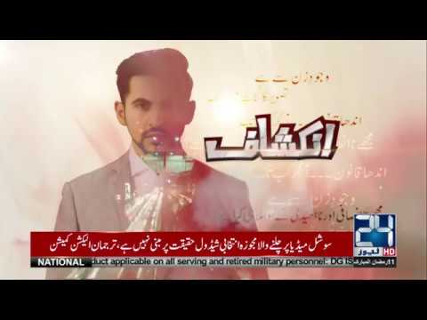 Inkshaf | 26 May 2018 | 24 News HD
