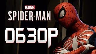 Marvel's Spider-Man - ОБЗОР [БЕЗ СПОЙЛЕРОВ]