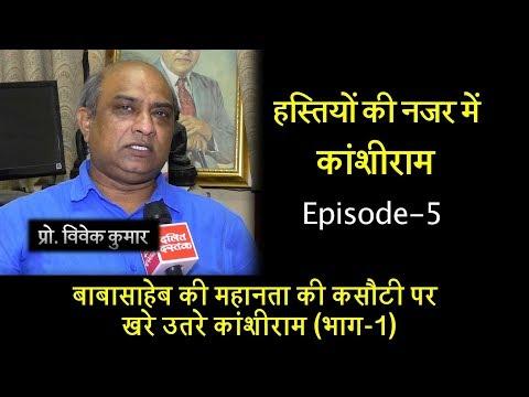 बाबासाहेब की महानता की कसौटी पर खरे उतरे कांशीराम| Kanshi Ram story| Dalit Dastak