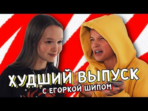 ТЫ ТОЖЕ ВОЗНЕНАВИДИШЬ ЭТО ВИДЕО С Егоркой Шипом | ГЛЯДЕЛКИ 2.0