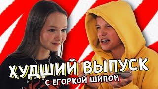 ТЫ ТОЖЕ ВОЗНЕНАВИДИШЬ ЭТО ВИДЕО С Егоркой Шипом  ГЛЯДЕЛКИ 2.0