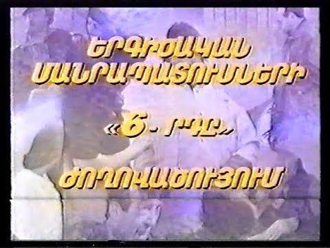 """Shant TV Prikoli 1999 - """"6-րդը"""""""
