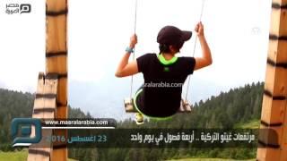 مصر العربية | مرتفعات غيتو التركية .. أربعة فصول في يوم واحد