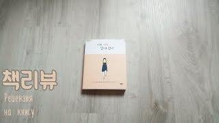 [책리뷰] Обзор корейской книги 나는 나로 살기로 했다