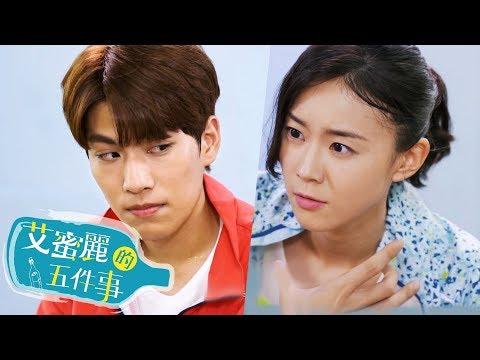 【艾蜜麗的五件事】官方HD 劇情預告 印象篇|鍾瑶 林子閎 王家梁 臧芮軒