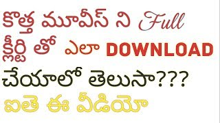 How to download latest telugu movies in mobile with full hd// latest telugu movies in 2017