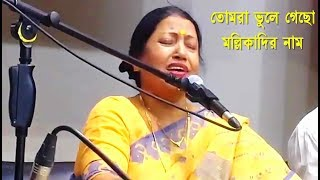vuclip Tomra Bhule Gecho Mollikadir Nam - Singer: Farida Parvin - Flute: Gazi Abdul Hakim - Nazrul TV Live