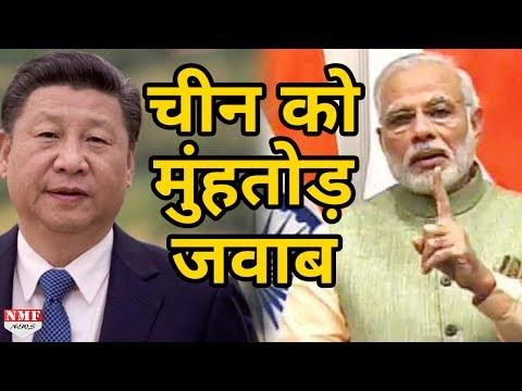 Bunker तोड़ने के बाद India ने China को दिया मुंहतोड़ जवाब। Must Watch!!!