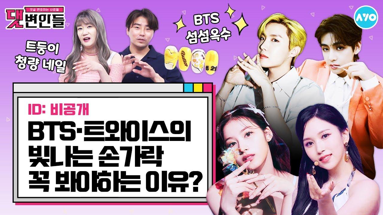 [ENG] [덕질 신세계] 찐아미 등판…'다섯 손가락'에 담은 BTS? |댓변인들|AYO 에이요|Reaction