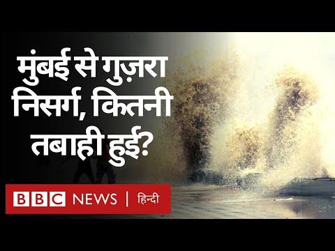 Nisarga Cyclone : Mumbai से आगे निकला तूफ़ान, अब Maharashtra के दूसरे हिस्सों में नुकसान (BBC Hindi)