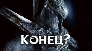 КОНЕЦ  Dark Souls II Scholar of the First Sin Стрим