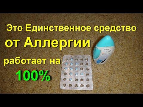 Лучшее средство от аллергии. Как убрать все симптомы аллергии на 100% Насморк и Чихание