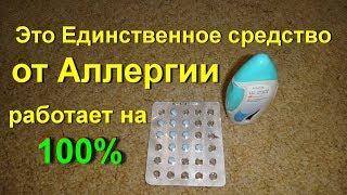Лучшее средство от аллергии. Как убрать все симптомы аллергии на 100% Насморк и Чихание. Мой опыт