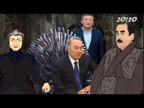 Где голова хана Кенесары/Кто займёт железный трон/Forum Asia
