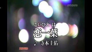 2016年8月3日 CD発売!! 寺本圭佑のメジャーデビュー作品! 恋の悲哀溢れ...