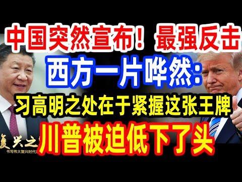 刚刚,中国突然宣布!最强反击!西方一片哗然!习近平高明之处在于紧握这张王牌!特朗普被迫低下了头!