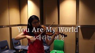 You Are My World 그대라는 세상 [Yoon Mi Rae 윤미래] The Legend of the Blue Sea 푸른 바다의 전설 OST Part 2
