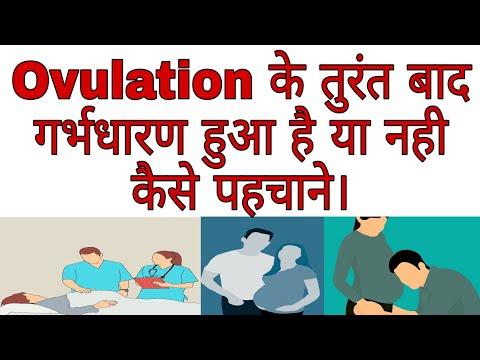 ओवुलेशन के तुरंत बाद गर्भधारण हुआ है या नही कैसे पहचाने। ovulation #choudharysolution