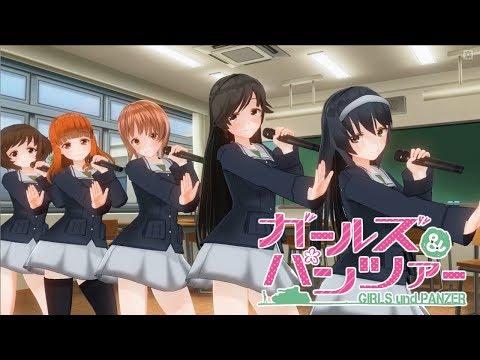 【ガルパン】歌って踊る大洗女子あんこうチーム