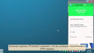 Как заблокировать Hotspot Shield VPN