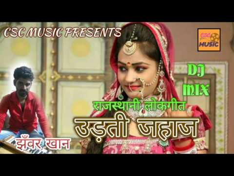 Udati jahaj || उड़ती जहाज || Rajasthani superhit song || Jhanwar khan