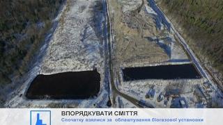 В Івано-Франківську побудують сміттєпереробний завод(В Івано-Франківську побудують сміттєпереробний завод. Принаймні, таку ідею вже почали виношувати в мерії., 2017-02-02T16:41:57.000Z)