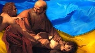 Жертвоприношение Украины 18+