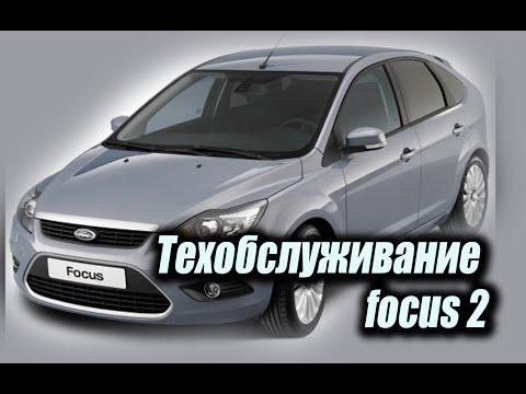 Техобслуживание ford focus 2 (форд фокус 2)