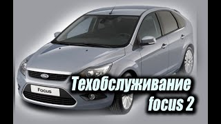 ТО ford focus 2 (форд фокус 2)