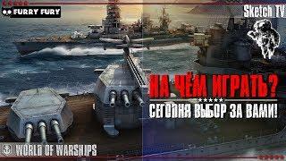 НА ЧЁМ ИГРАТЬ? СЕГОДНЯ ВЫБОР ЗА ВАМИ! World of Warships. Sketch TV