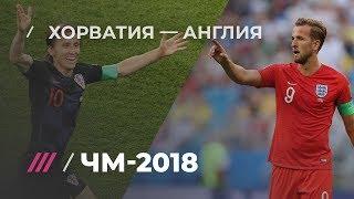Хорватия —Англия. Итоги второго полуфинала